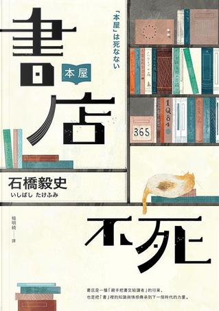 書店不死 by 石橋毅史