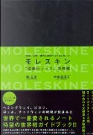モレスキン 「伝説のノート」活用術~記録・発想・個性を刺激する75の使い方 by 堀 正岳, 中牟田 洋子