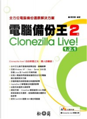 電腦備份王2:Clonezilla live by 蔡明貴