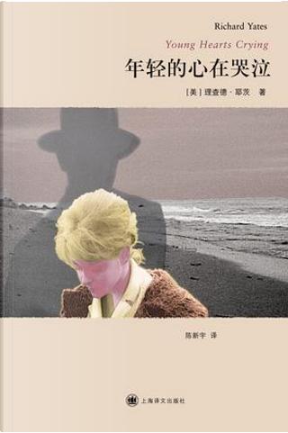 年轻的心在哭泣 by 理查德·耶茨
