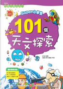 SUPER小學堂 by 劉慧潔, 劉暢, 晴天漫畫工作室