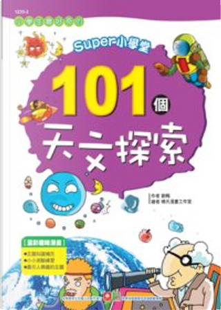 SUPER小學堂 by 劉暢, 劉慧潔, 晴天漫畫工作室