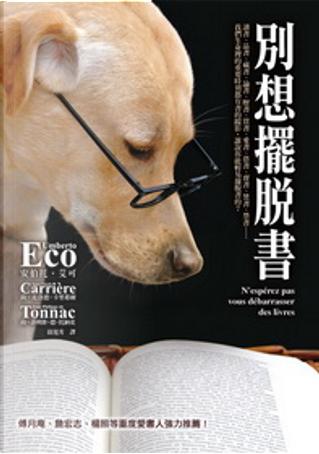 別想擺脫書 by Jean-Claude Carriere, Jean-Philippe de Tonnac, Umberto Eco