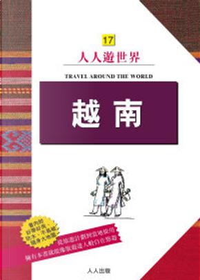越南 by 實業之日本社旅遊書海外版編輯部