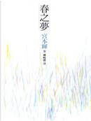 春之夢 by 宮本 輝