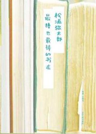 最糟也最棒的书店 by 松浦弥太郎