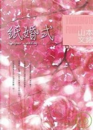紙婚式 by 山本文緒