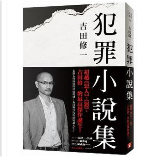 犯罪小說集 by 吉田 修一