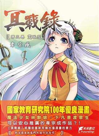 冥戰錄 第三卷 by 韋宗成