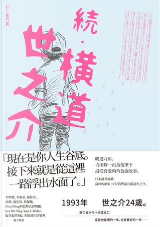 続・橫道世之介 by 吉田 修一