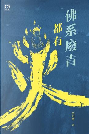 佛系廢青都有火 by 黃明樂