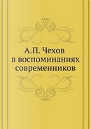 A. P. Chehov v vospominaniyah sovremennikov by Anton Chehov