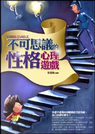 不可思議的性格心理遊戲 by 張佩瑜