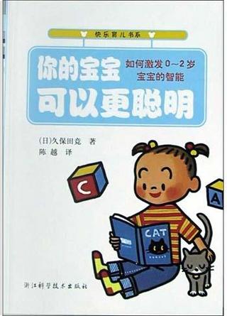 你的宝宝可以更聪明 by 久保田竞
