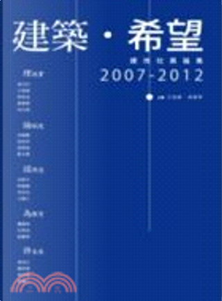 建築.希望 by 殷寶寧, 王俊雄