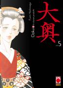 Ooku vol. 5 by Fumi Yoshinaga