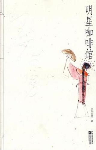 明星咖啡馆 by 白先勇