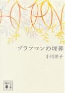 ブラフマンの埋葬 by 小川 洋子