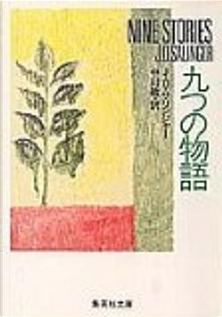 Nain sutōriizu by Jerome David Salinger