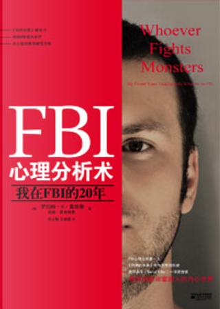 FBI心理分析术 by 汤姆.夏希特曼, 罗伯特.K.雷斯勒