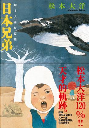 日本兄弟 by 松本大洋