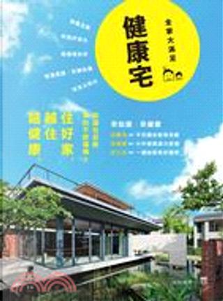 健康宅【全家大滿足版】 by 原點編輯部