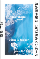 Vento & Flipper by Haruki Murakami