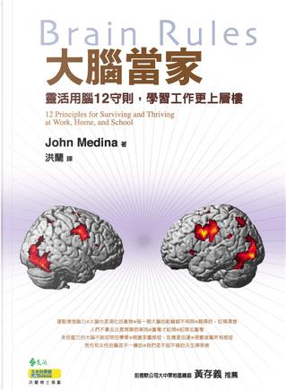 大腦當家 by John Medina