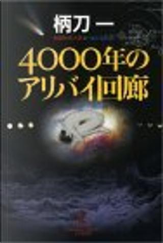 4000年のアリバイ回廊 by 柄刀 一