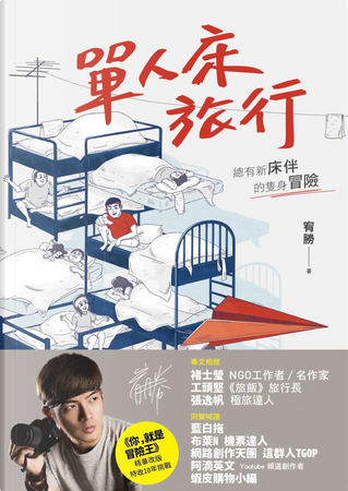 單人床旅行 by 宥勝