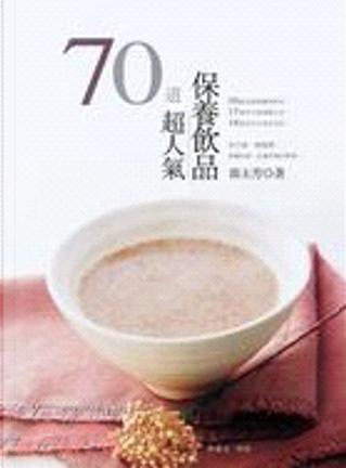 70道超人氣保養飲品 by 郭玉芳
