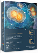 細胞 by 約書亞.拉普波特博士