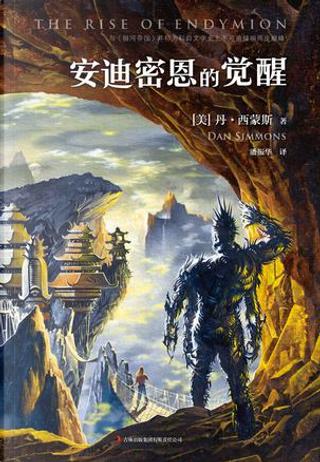 安迪密恩的觉醒 by Dan Simmons
