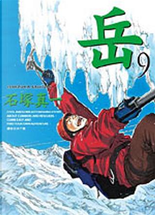 岳 9 by 石塚真一