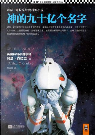 神的九十亿个名字 by Arthur C. Clarke