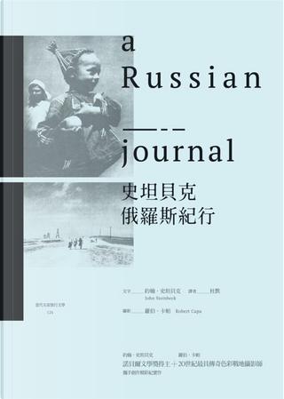 史坦貝克俄羅斯紀行 by John Steinbeck