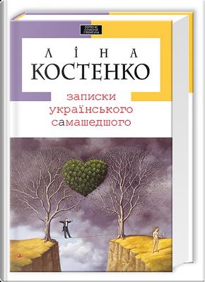 Записки українського самашедшого by Ліна Костенко