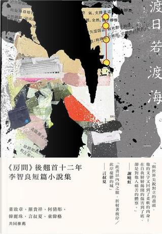 渡日若渡海 by 李智良