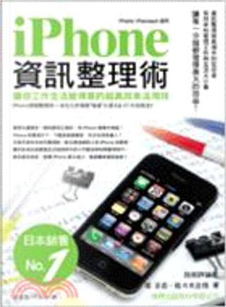 iPhone資訊整理術 by 堀 正岳, 佐々木正悟