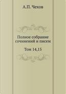 Polnoe sobranie sochinenij i pisem by Anton Chehov