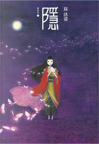 隱系列1——隱 by 林詠琛