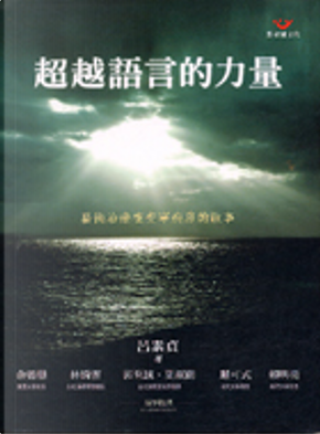 超越語言的力量 by 呂素貞