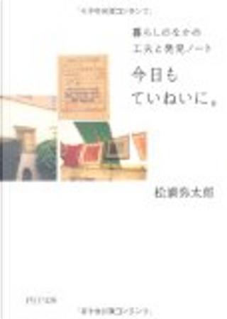 今日もていねいに。 by 松浦弥太郎