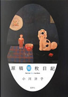 原稿零枚日記 by 小川 洋子