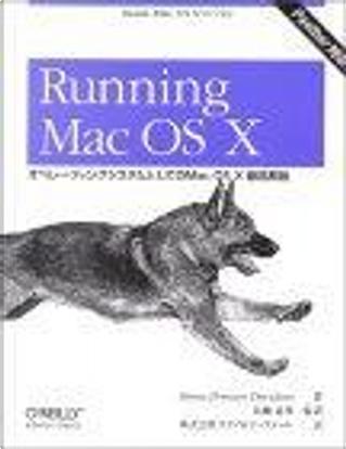 Running Mac OS X―オペレーティングシステムとしてのMac OS X徹底解説 by James Duncan Davidson, ジェームズ・デゥカン デビッドソン, テクノロジックアート, 長瀬 嘉秀