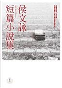侯文詠短篇小說集【全新版】 by 侯文詠