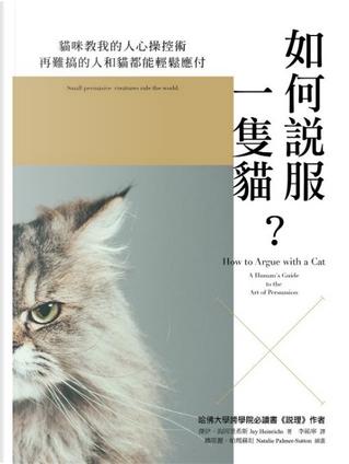 如何說服一隻貓? by Jay Heinrichs