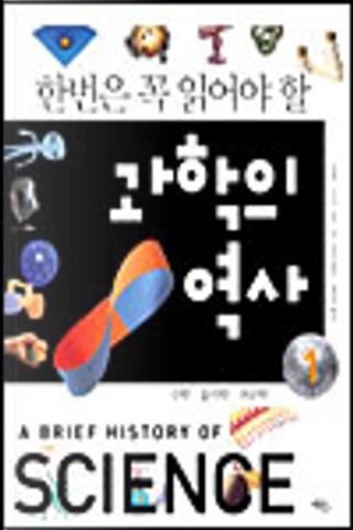 한번은 꼭 읽어야 할 과학의 역사 1 by Richard Dawkins