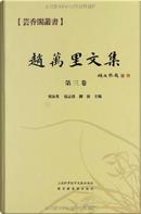 趙萬里文集 (第三卷) by 趙萬里