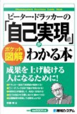 ピーター・ドラッカーの「自己実現論」がわかる本 by 中野明